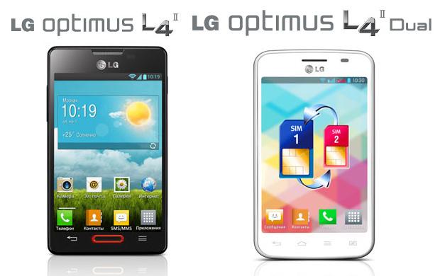 LG Optimus L4 II Dual SIM Jelly Bean